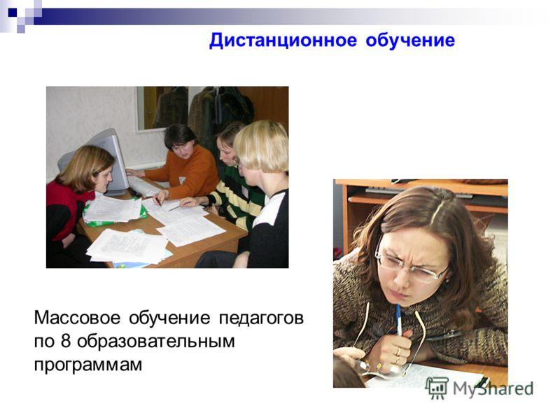Дистанционное обучение Массовое обучение педагогов по 8 образовательным программам