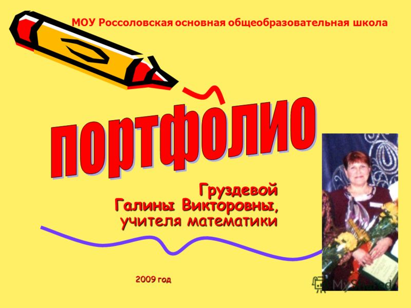 Груздевой Галины Викторовны, учителя математики 2009 год МОУ Россоловская основная общеобразовательная школа