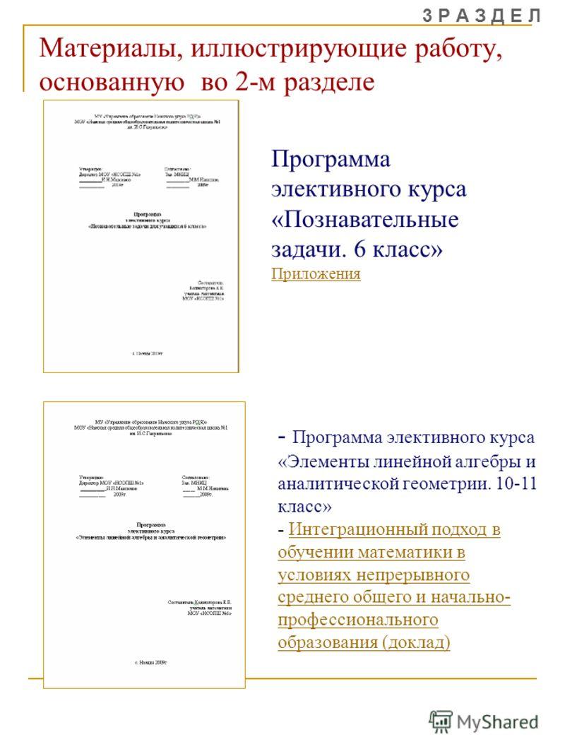 Материалы, иллюстрирующие работу, основанную во 2-м разделе Программа элективного курса «Познавательные задачи. 6 класс» Приложения - Программа элективного курса «Элементы линейной алгебры и аналитической геометрии. 10-11 класс» - Интеграционный подх