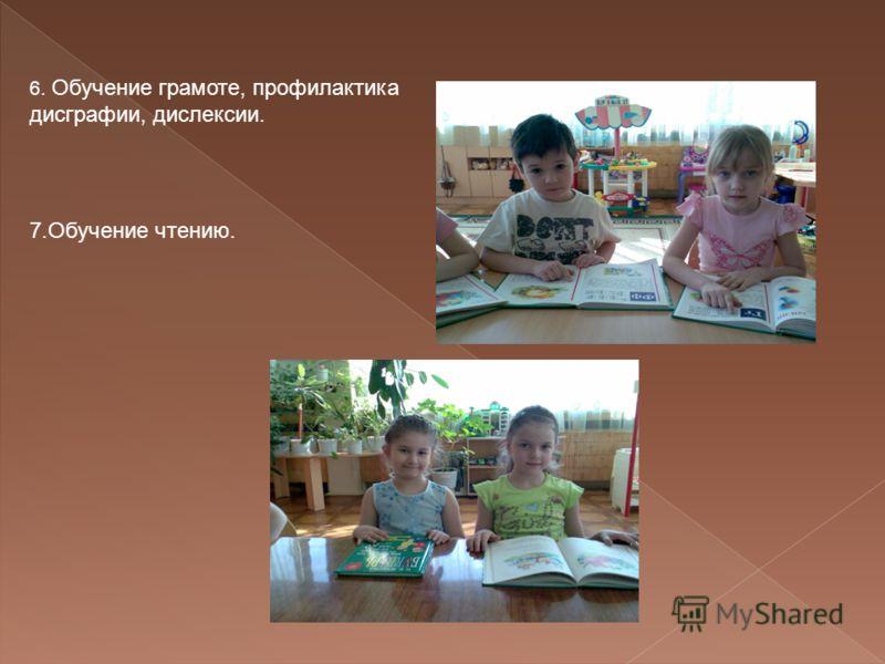 6. Обучение грамоте, профилактика дисграфии, дислексии. 7.Обучение чтению.