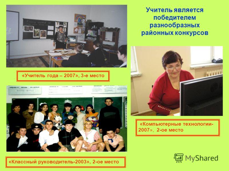 «Компьютерные технологии- 2007», 2-ое место Учитель является победителем разнообразных районных конкурсов «Классный руководитель-2003», 2-ое место «Учитель года – 2007», 3-е место