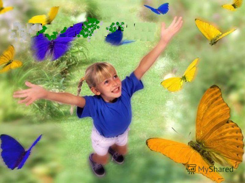 Красота – первая ступень в воспитании чувств, эмоциональной отзывчивости. Нашим детям - единство радости, добра и красоты. Нашим детям - единство радости, добра и красоты.