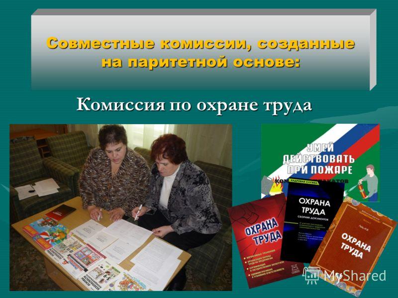 Совместные комиссии, созданные на паритетной основе: Совместные комиссии, созданные на паритетной основе: Комиссия по охране труда