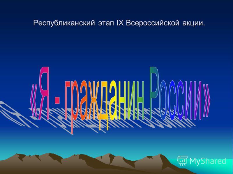 Республиканский этап IX Всероссийской акции.