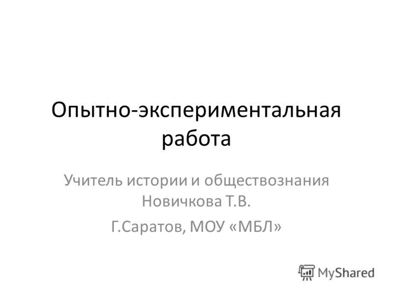 Опытно-экспериментальная работа Учитель истории и обществознания Новичкова Т.В. Г.Саратов, МОУ «МБЛ»