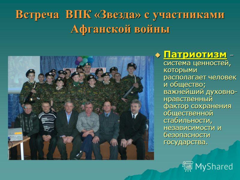 Зональный слет ВПК «Билярск-2008» Обществу нужны здоровые, мужественные, смелые, инициативные, дисциплинированные, грамотные люди, которые были бы готовы работать и учиться на его благо. Поэтому особое место в воспитании подрастающего поколения отвод