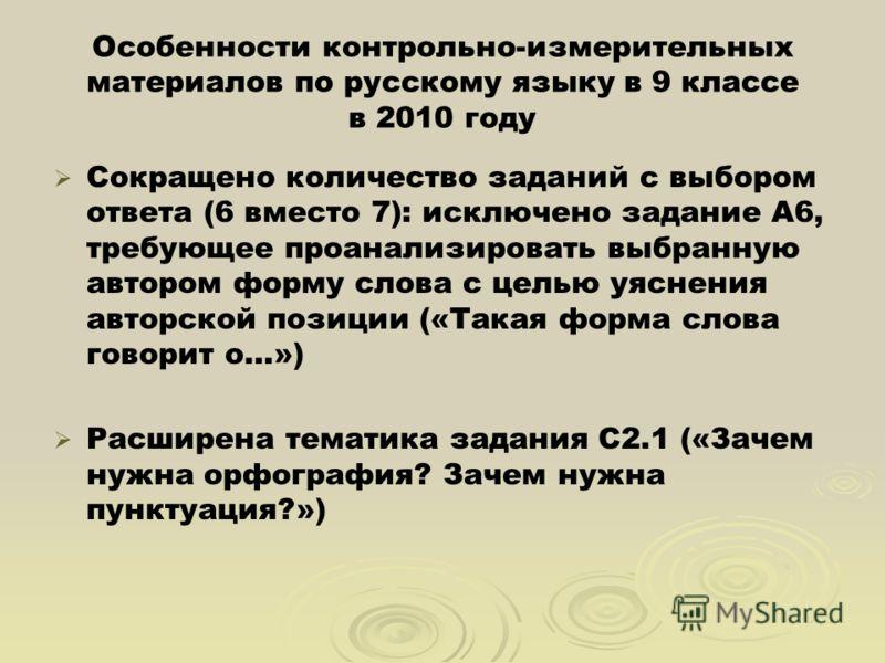 Особенности контрольно-измерительных материалов по русскому языку в 9 классе в 2010 году Сокращено количество заданий с выбором ответа (6 вместо 7): исключено задание А6, требующее проанализировать выбранную автором форму слова с целью уяснения автор