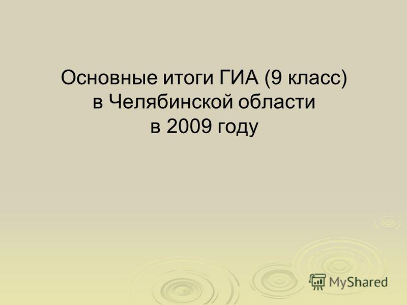 Основные итоги ГИА (9 класс) в Челябинской области в 2009 году