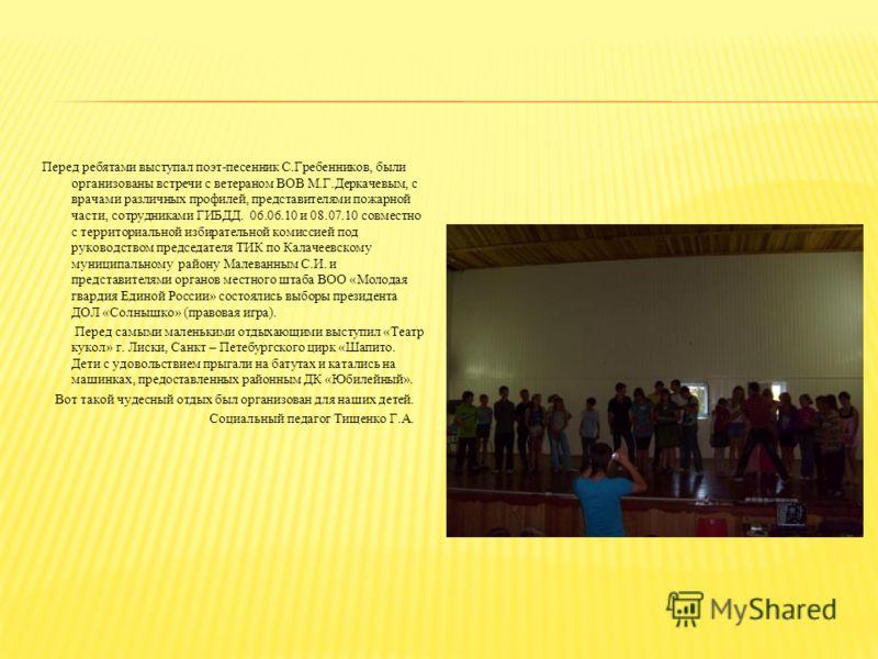 Перед ребятами выступал поэт-песенник С.Гребенников, были организованы встречи с ветераном ВОВ М.Г.Деркачевым, с врачами различных профилей, представителями пожарной части, сотрудниками ГИБДД. 06.06.10 и 08.07.10 совместно с территориальной избирател