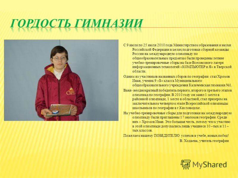 С 9 июля по 25 июля 2010 года Министерством образования и науки Российской Федерации в целях подготовки сборной команды России на международную олимпиаду по общеобразовательным предметам были проведены летние учебно-тренировочные сборы на базе Всесою