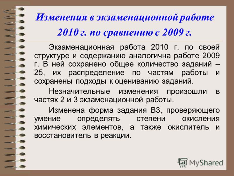 Изменения в экзаменационной работе 2010 г. по сравнению с 2009 г. Экзаменационная работа 2010 г. по своей структуре и содержанию аналогична работе 2009 г. В ней сохранено общее количество заданий – 25, их распределение по частям работы и сохранены по