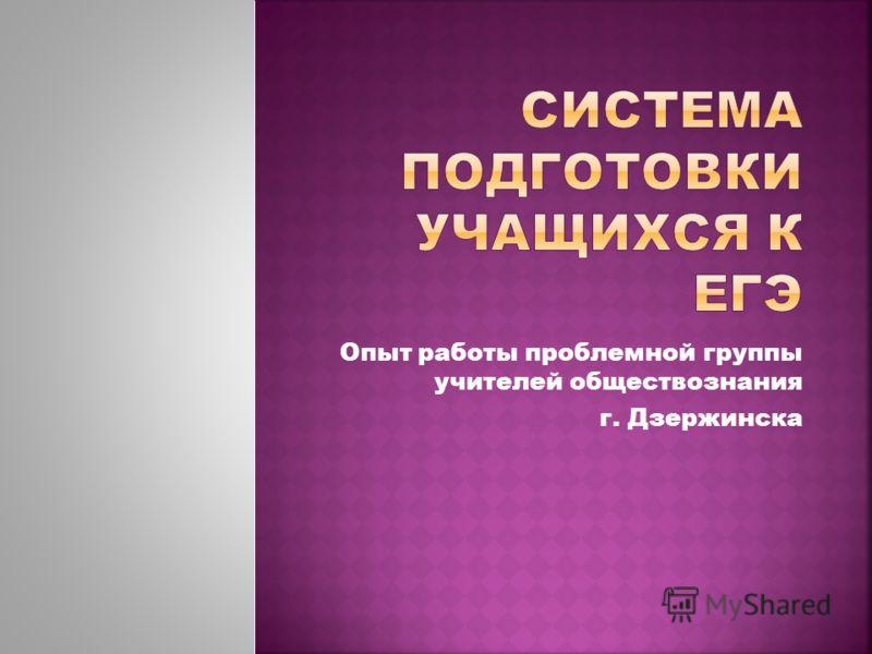 Опыт работы проблемной группы учителей обществознания г. Дзержинска