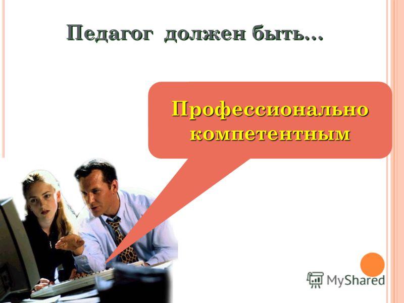 Педагог должен быть… Профессионально компетентным
