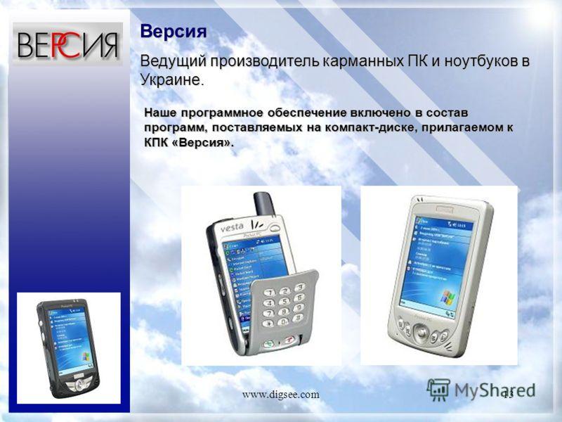 www.digsee.com13 Версия Ведущий производитель карманных ПК и ноутбуков в Украине. Наше программное обеспечение включено в состав программ, поставляемых на компакт-диске, прилагаемом к КПК «Версия».