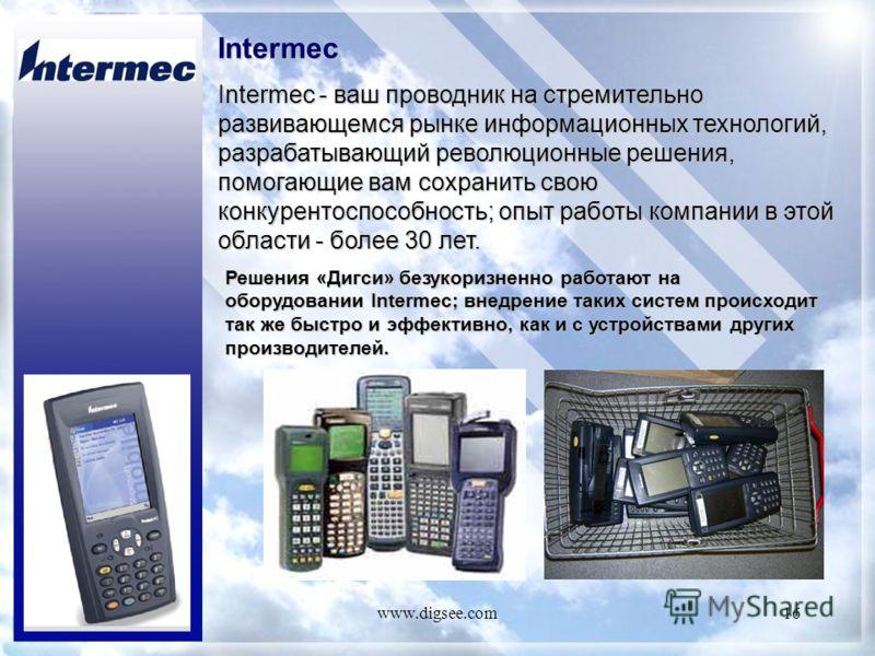www.digsee.com16 Intermec Intermec - ваш проводник на стремительно развивающемся рынке информационных технологий, разрабатывающий революционные решения, помогающие вам сохранить свою конкурентоспособность; опыт работы компании в этой области - более