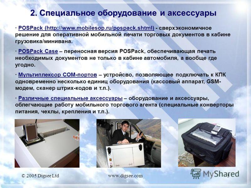 © 2005 Digsee Ltdwww.digsee.com5 2. Специальное оборудование и аксессуары · POSPack (http://www.mobilesop.ru/pospack.shtml) - сверхэкономичное решение для оперативной мобильной печати торговых документов в кабине грузовика/минивана. · POSPack Case –