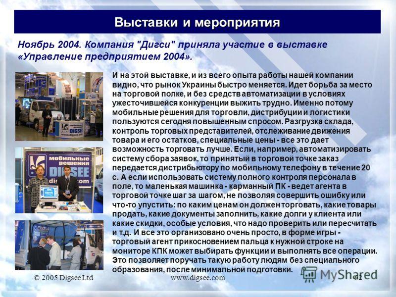 © 2005 Digsee Ltdwww.digsee.com62 Выставки и мероприятия Ноябрь 2004. Компания