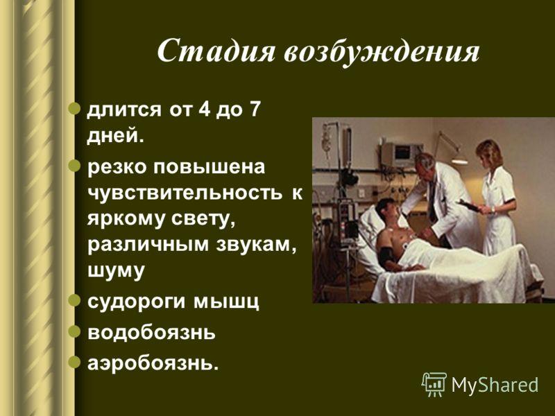 Болезнь у человека имеет три периода. Продромальный (период предвестников) Длится 1–3 дня. Сопровождается повышением температуры до 37,2– 37,3°С, угнетённым состоянием, плохим сном, бессонницей, беспокойством больного.