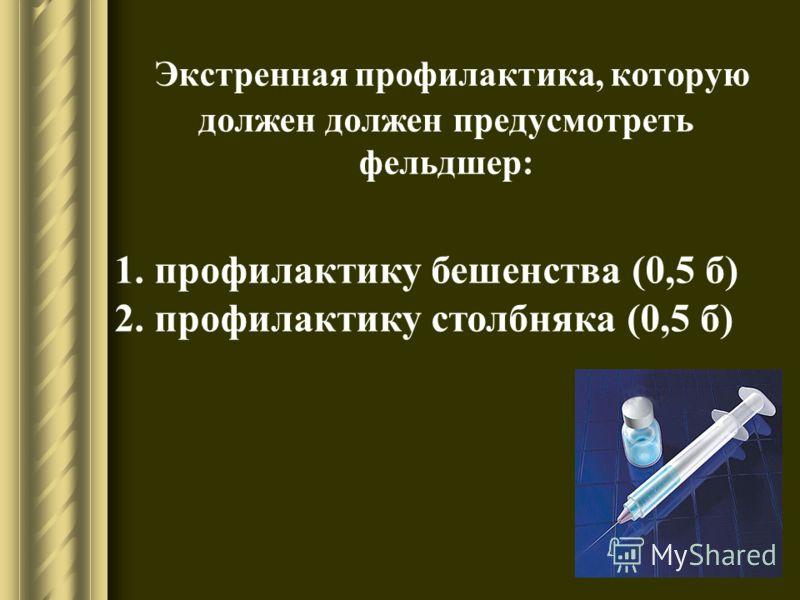 АЛГОРИТМ ОТВЕТОВ Неотложная помощь, которую должен оказать фельдшер: 1.Промыть рану большим количеством воды с мылом (0,2 б) 2.Обработать рану перекисью водорода (0,2 б) 3. Края раны смазать йодом (0,2 б) 4.Наложить асептическую повязку (0,2 б) 5.Обе