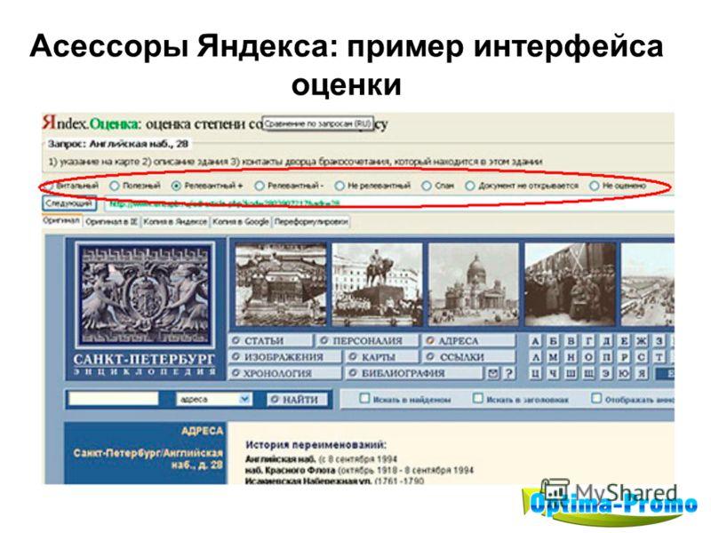 Асессоры Яндекса: пример интерфейса оценки