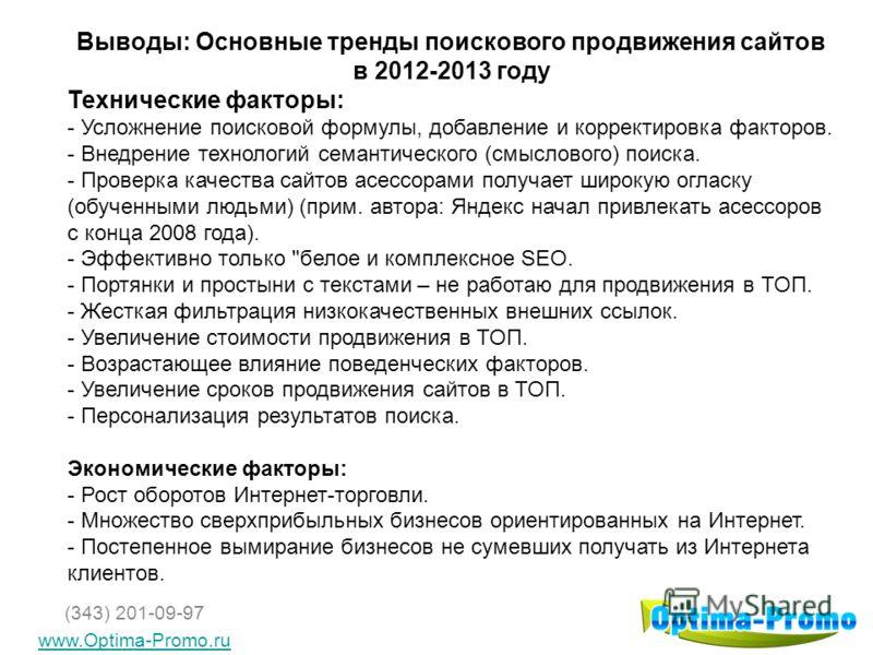 (343) 201-09-97 www.Optima-Promo.ru Выводы: Основные тренды поискового продвижения сайтов в 2012-2013 году Технические факторы: - Усложнение поисковой формулы, добавление и корректировка факторов. - Внедрение технологий семантического (смыслового) по