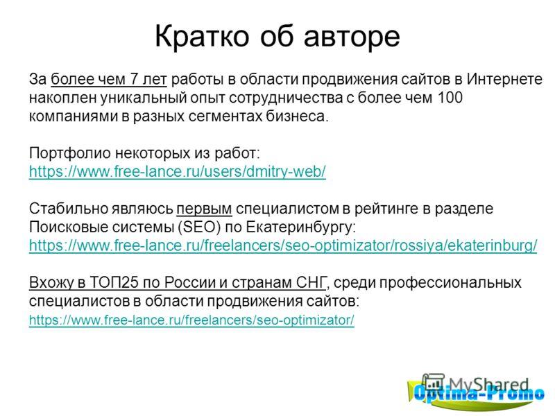 За более чем 7 лет работы в области продвижения сайтов в Интернете накоплен уникальный опыт сотрудничества с более чем 100 компаниями в разных сегментах бизнеса. Портфолио некоторых из работ: https://www.free-lance.ru/users/dmitry-web/ Стабильно явля