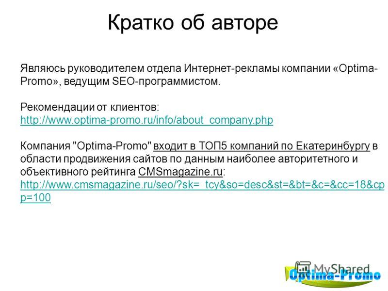 Являюсь руководителем отдела Интернет-рекламы компании «Optima- Promo», ведущим SEO-программистом. Рекомендации от клиентов: http://www.optima-promo.ru/info/about_company.php Компания