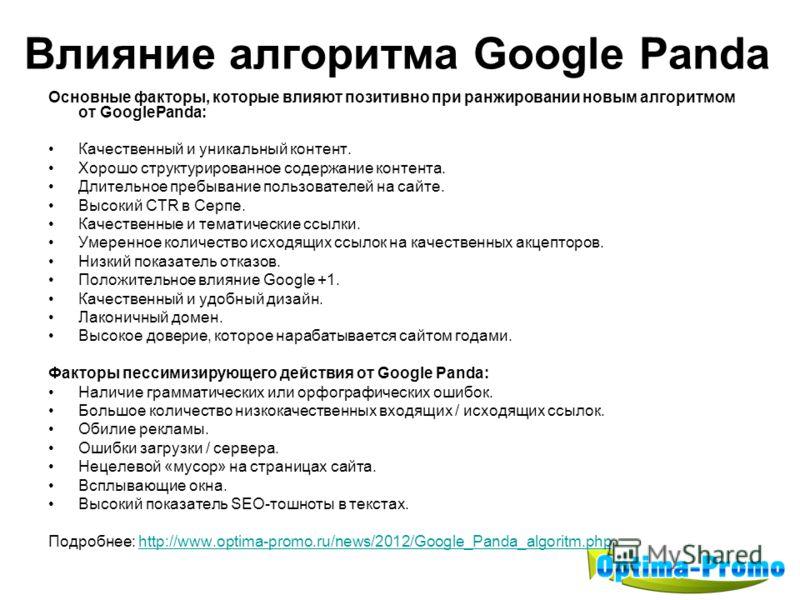 Влияние алгоритма Google Panda Основные факторы, которые влияют позитивно при ранжировании новым алгоритмом от GooglePanda: Качественный и уникальный контент. Хорошо структурированное содержание контента. Длительное пребывание пользователей на сайте.