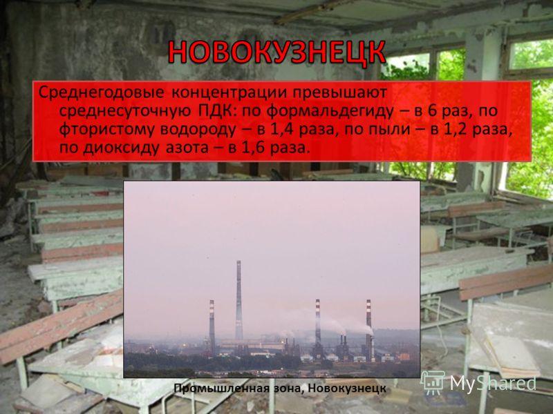 Среднегодовые концентрации превышают среднесуточную ПДК: по формальдегиду – в 6 раз, по фтористому водороду – в 1,4 раза, по пыли – в 1,2 раза, по диоксиду азота – в 1,6 раза. Промышленная зона, Новокузнецк