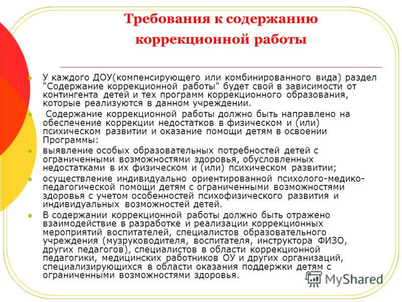 Требования к содержанию коррекционной работы У каждого ДОУ(компенсирующего или комбинированного вида) раздел