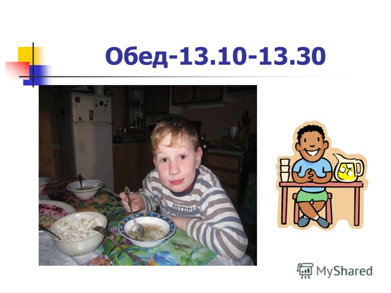 Обед-13.10-13.30