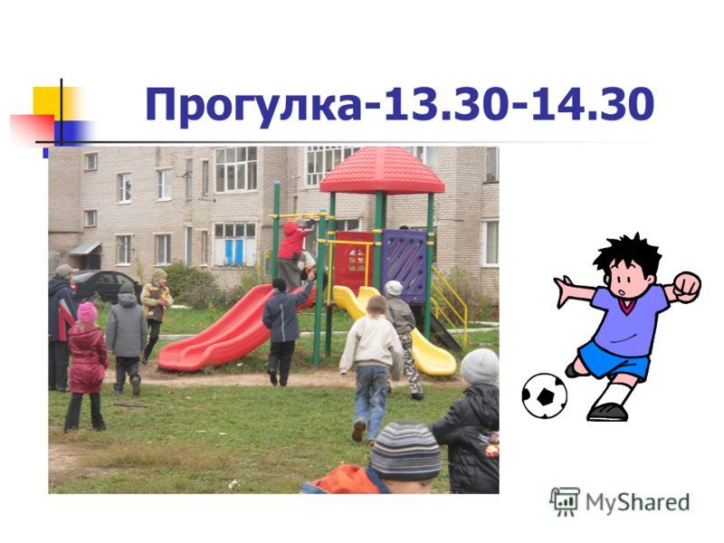Прогулка-13.30-14.30