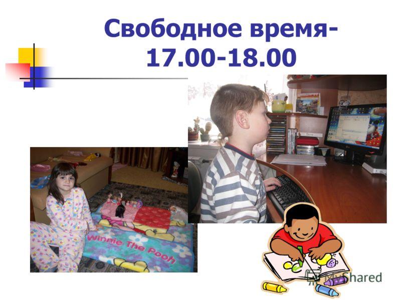 Свободное время- 17.00-18.00