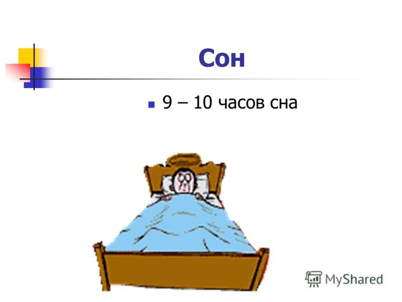 Сон 9 – 10 часов сна