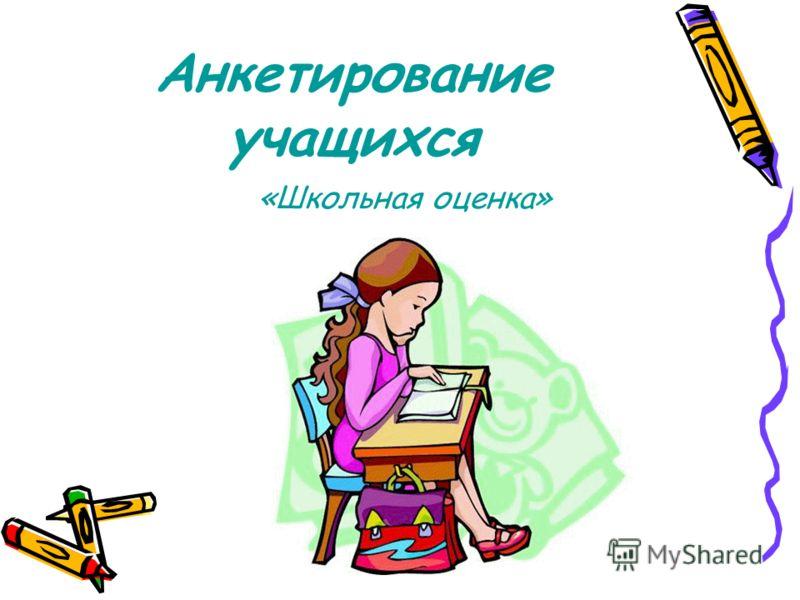 Анкетирование учащихся «Школьная оценка»