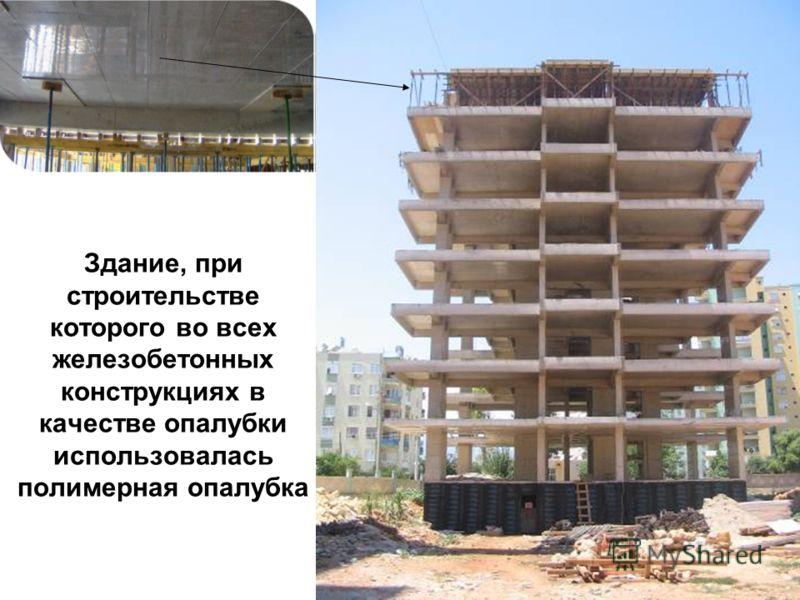 20 Здание, при строительстве которого во всех железобетонных конструкциях в качестве опалубки использовалась полимерная опалубка