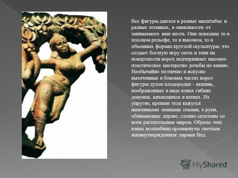 Все фигуры даются в разных масштабах и разных техниках, в зависимости от занимаемого ими места. Они показаны то в плоском рельефе, то в высоком, то в объемных формах круглой скульптуры, что создает богатую игру света и тени на поверхности ворот, подч