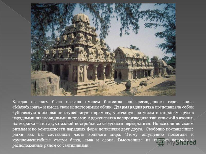 Каждая из ратх была названа именем божества или легендарного героя эпоса «Махабхарата» и имела свой неповторимый облик. Дхармараджаратха представляла собой кубическую в основании ступенчатую пирамиду, увенчаную по углам и сторонам ярусов нарядными шл