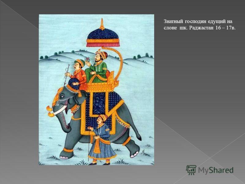 Знатный господин едущий на слоне шк. Раджастан 16 – 17в.