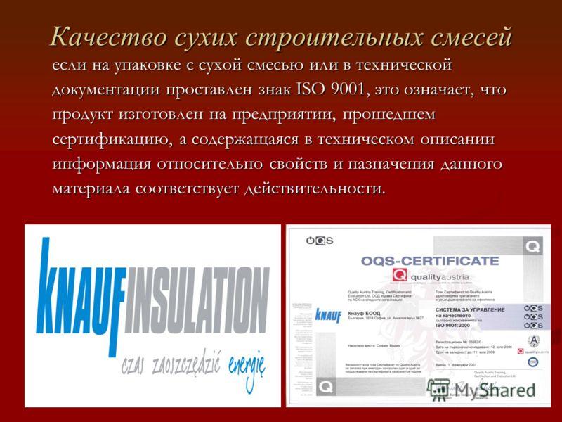 Качество сухих строительных смесей если на упаковке с сухой смесью или в технической документации проставлен знак ISO 9001, это означает, что продукт изготовлен на предприятии, прошедшем сертификацию, а содержащаяся в техническом описании информация