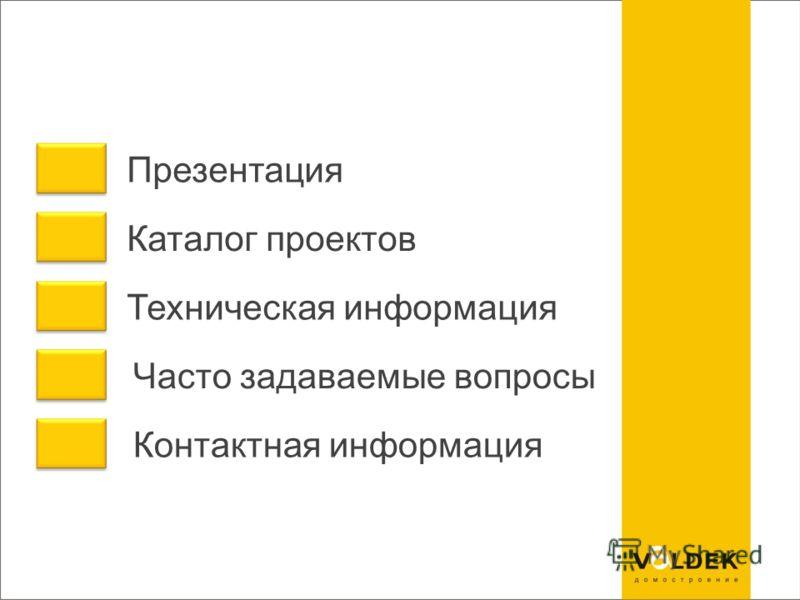 Презентация Каталог проектов Часто задаваемые вопросы Техническая информация Контактная информация