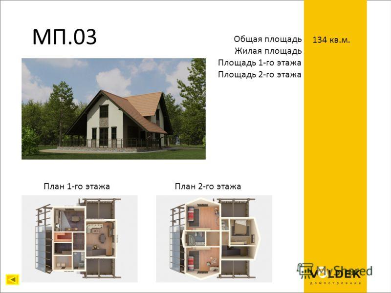 МП.03 Общая площадь Жилая площадь Площадь 1-го этажа Площадь 2-го этажа 134 кв.м. План 1-го этажаПлан 2-го этажа