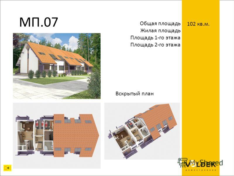 МП.07 Общая площадь Жилая площадь Площадь 1-го этажа Площадь 2-го этажа 102 кв.м. Вскрытый план