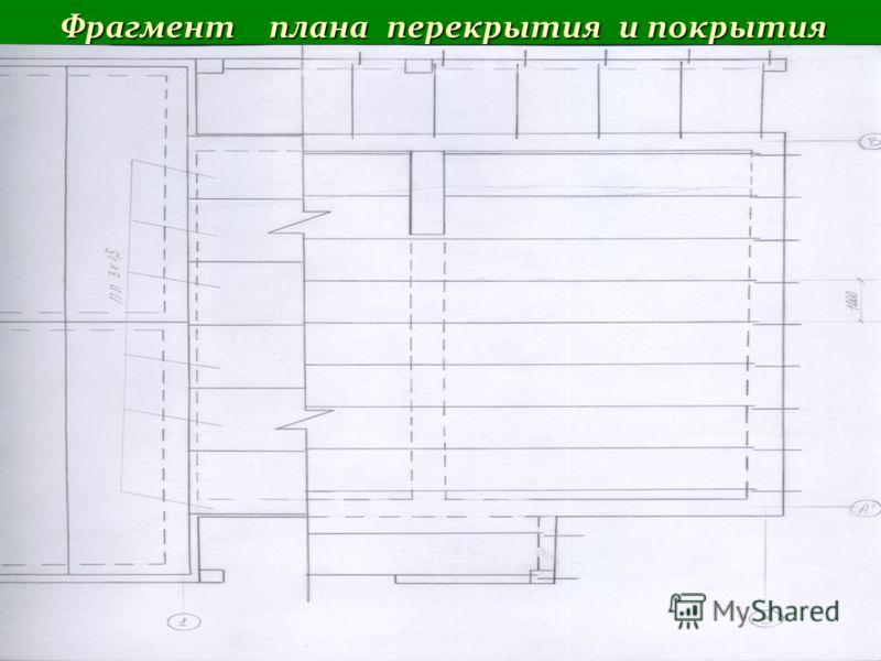 Фрагмент плана перекрытия и покрытия