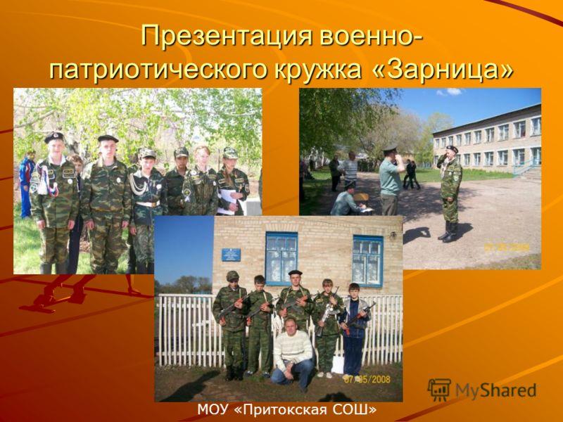 Презентация военно- патриотического кружка «Зарница» МОУ «Притокская СОШ»