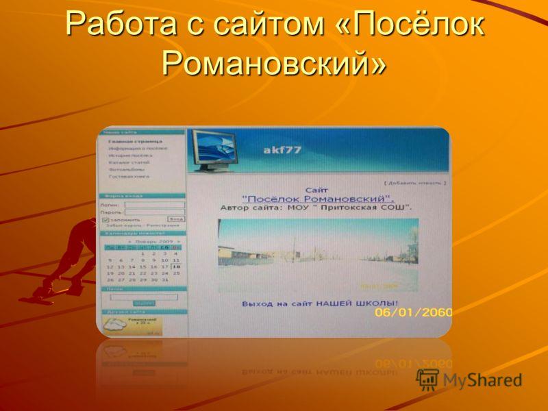 Работа с сайтом «Посёлок Романовский»
