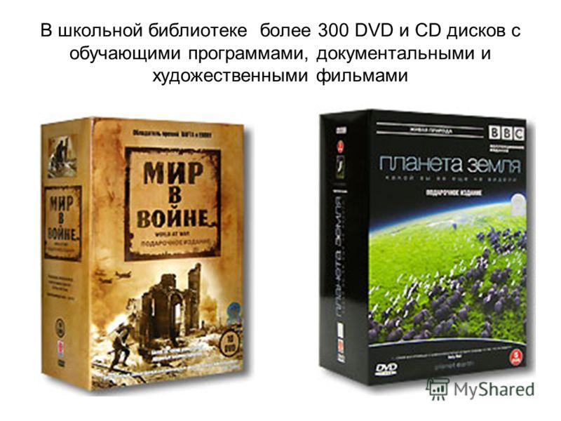 В школьной библиотеке более 300 DVD и CD дисков с обучающими программами, документальными и художественными фильмами