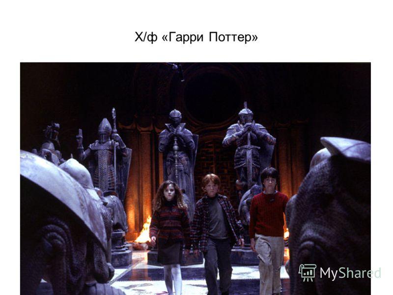 Х/ф «Гарри Поттер»