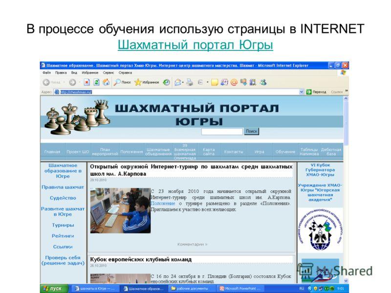 В процессе обучения использую страницы в INTERNET Шахматный портал Югры Шахматный портал Югры