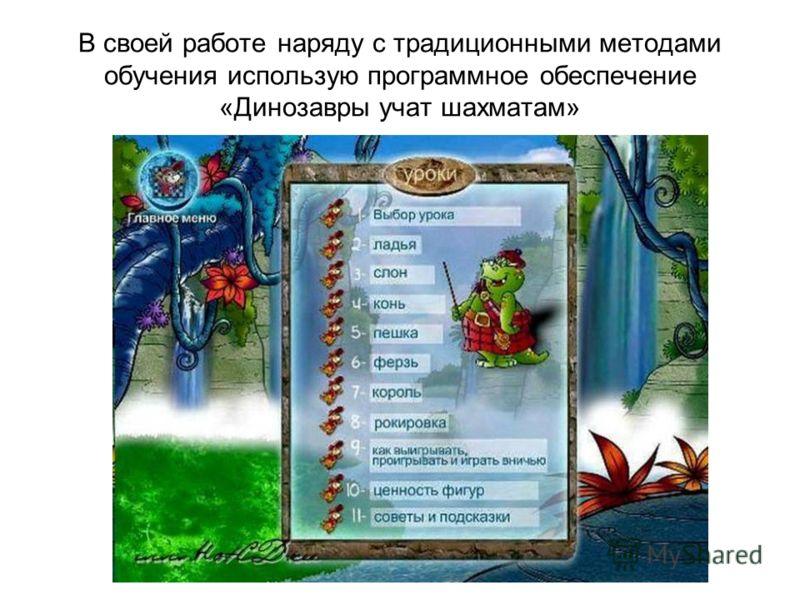 В своей работе наряду с традиционными методами обучения использую программное обеспечение «Динозавры учат шахматам»